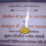 Dnyaneshwar-Maharaj-Palkhi-12-July-2015